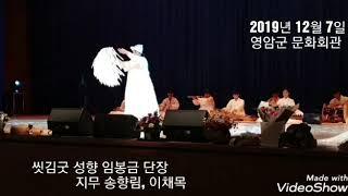 씻김군 전라남도 영암군 문화센터 공연 성향예술단 임금봉…