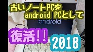 古いノートパソコンをandroid PCとして復活2018‼ パソコン 検索動画 29