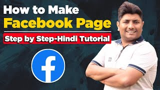 What is facebook page | How to make facebook page | फेसबुक पेज कैसे बनायें