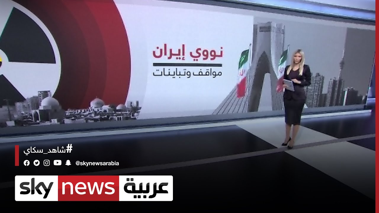 ct نووي إيران.. مواقف وتباينات  - نشر قبل 2 ساعة