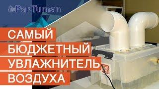 видео Промышленные увлажнители воздуха