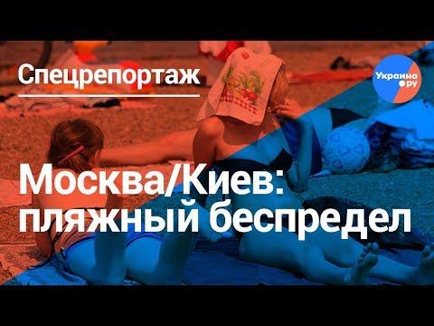 Киев / Москва: сравнение пляжей