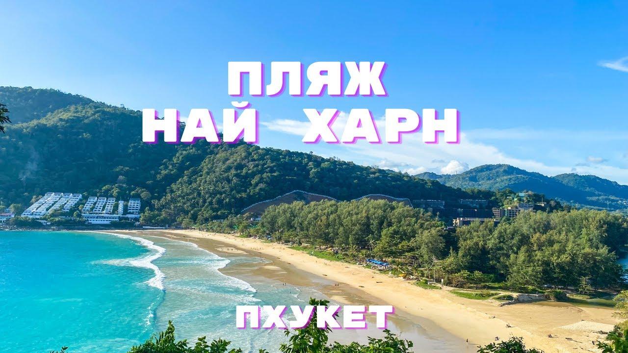 Видео обзор пляжа Най Харн