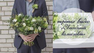 Свадебный комплект. Челлендж, день третий.