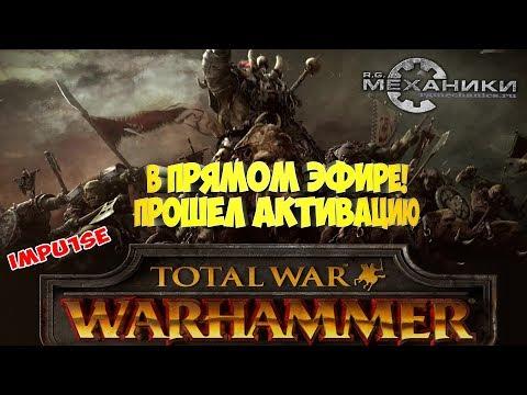 скачать игру Total War Warhammer через торрент от механиков - фото 8