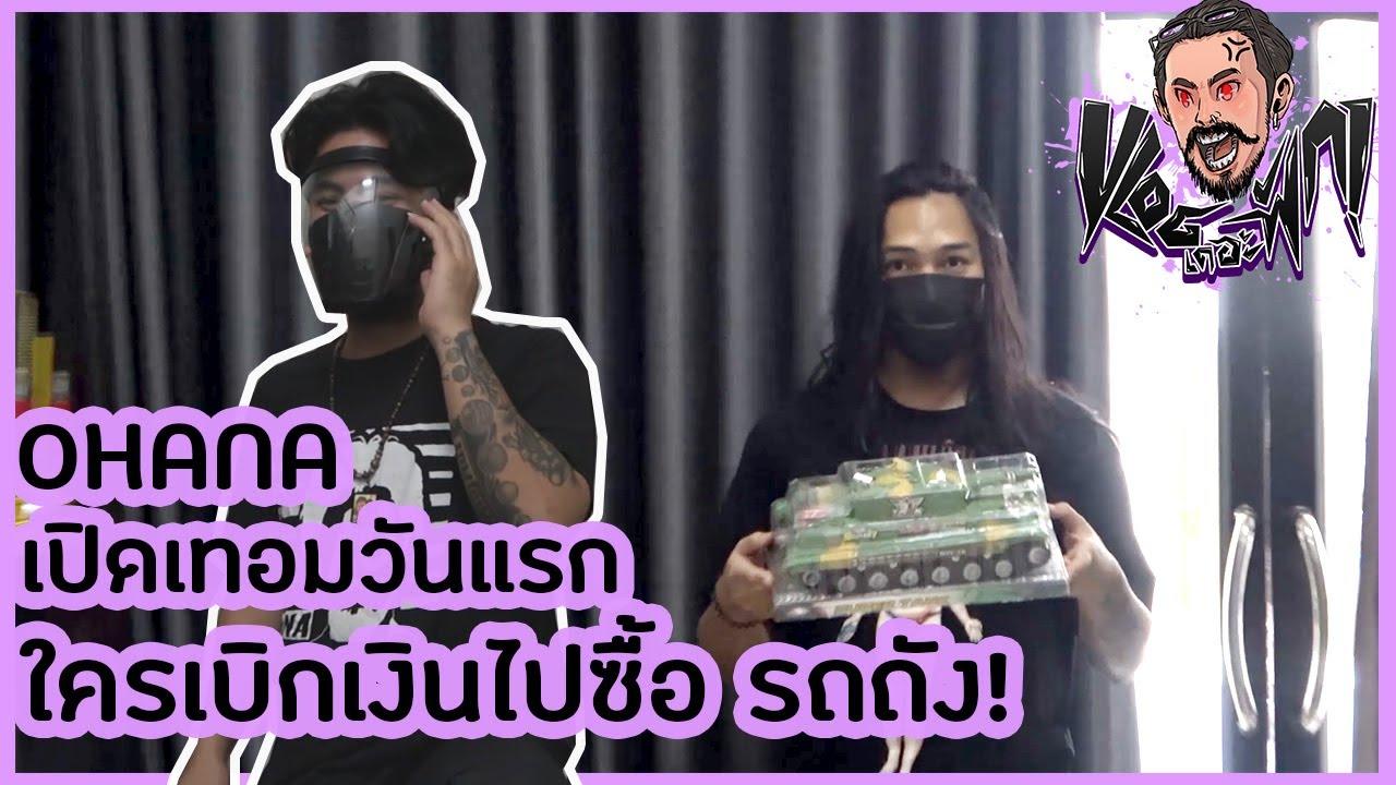 Vlog เดอะ ฟัก : OHANA เปิดเทอมวันแรก ใครเบิกเงินไปซื้อ รถถัง!!