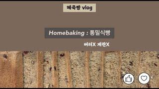 [통밀식빵]no버터,no계란,치대기없음 | 다이어트빵 …