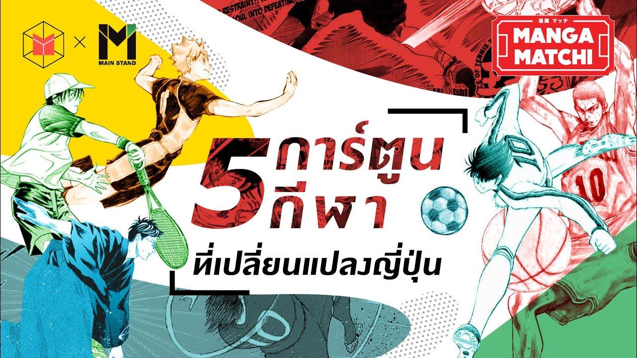 5 การ์ตูนกีฬาที่เปลี่ยนแปลงญี่ปุ่น | MANGA MATCHI EP02