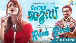 Hey Jude Malayalam Movie| Rock Rock Song Video | Nivin Pauly, Trisha | Ouseppachan | Official