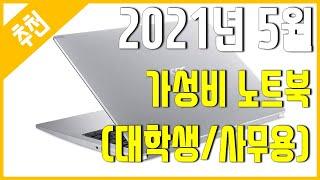 [추천] 2021년 5월 가성비 노트북 추천 (대학생/…
