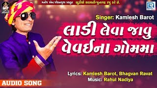 Ladi Leva Javu Kamlesh Barot | લાડી લેવા જવું વેવઈ ના ગોમ માં | New Gujarati Song | RDC Gujarati