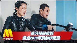 春节特别策划 盘点2019年度动作场面【中国电影报道   20200203】