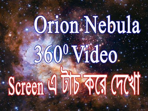 Flight Through the Orion Nebula in Visible and Infrared Light – 360 Video| ওরিয়ন নেবুলাকে অনুভব করো