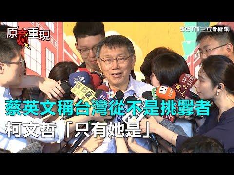 蔡英文稱台灣從不是挑釁者 柯文哲「只有她是」 三立新聞網SETN.com