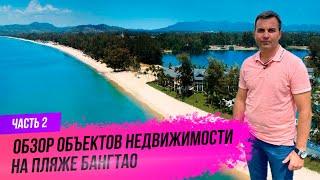 Купить квартиру на Пхукете у пляжа Банг Тао Недвижимость на Пхукете у моря Квартиры на Пхукете