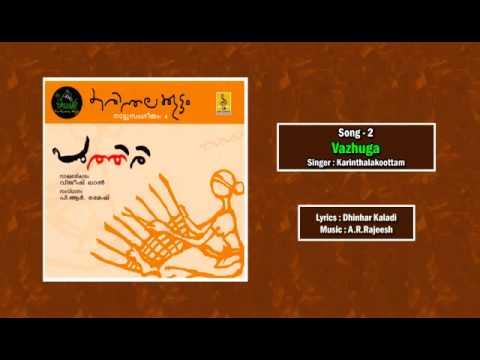Vazhuga Jukebox - a song from the Album Puthiri sung by Karinthalakoottam