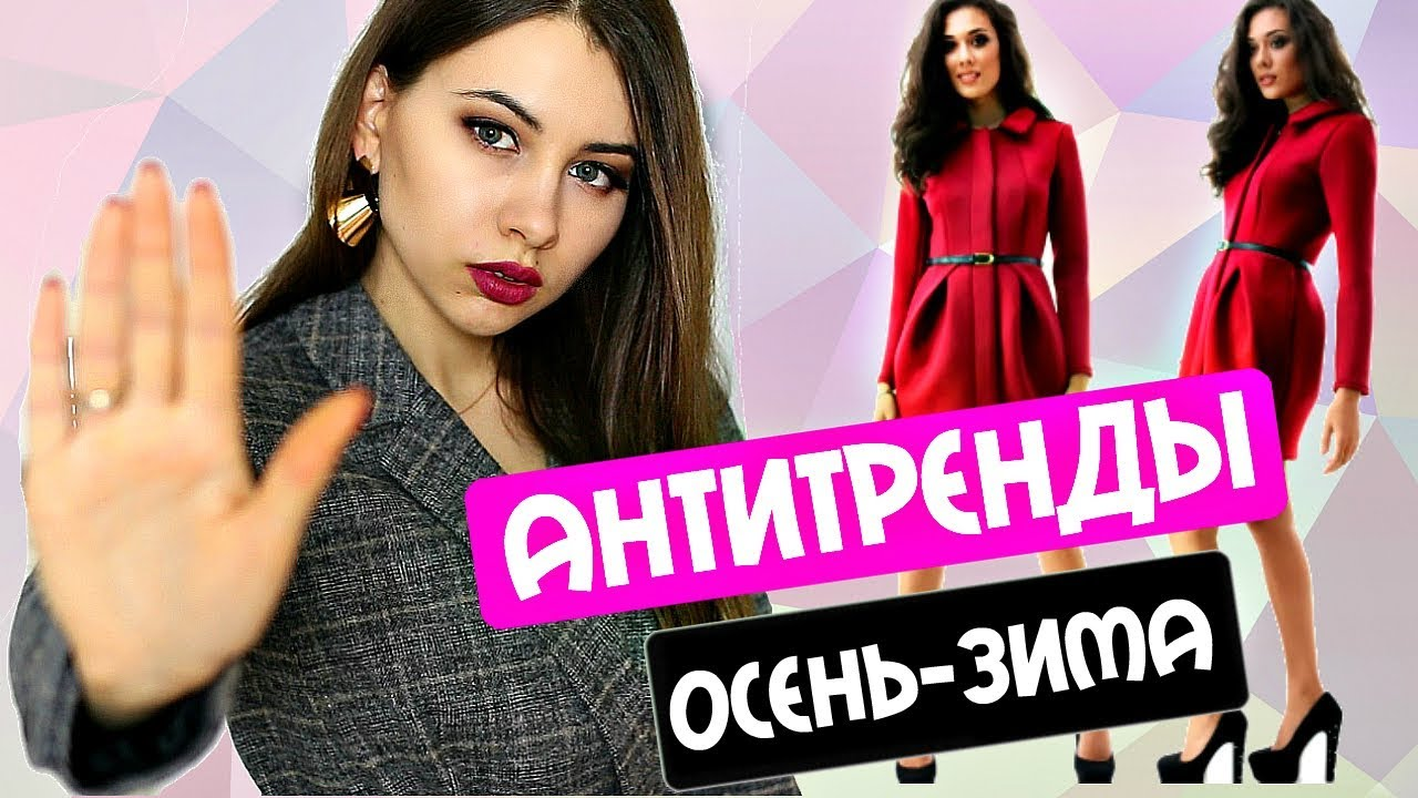 Вышло из Моды|Антитренды Осень-зима 2019-2019|чем|осенняя мода девушкам
