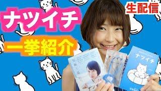 【生配信】集英社文庫の夏のおすすめ本紹介するよ!【ナツイチ】