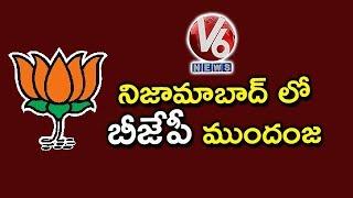 ElectionsResults2019 #BJPLeadInNizamabad #KavithaLagsInNizamabad Su...