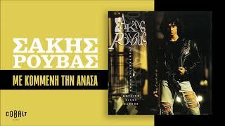 Σάκης Ρουβάς - Με Κόμμενη Την Ανάσα - Official Audio Release