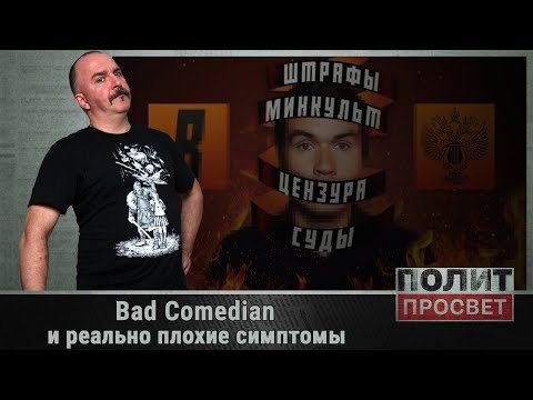 Bad Comedian и