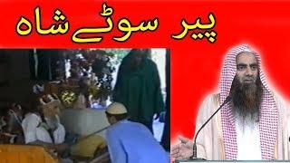 Peer Sotay Shah Danday Wali Sarkar Jaali Amil Baba Exposed BY Tauseef Ur Rehman 2017