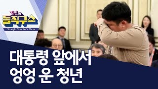 [핫플]대통령 앞에서 엉엉 운 청년 | 김진의 돌직구쇼