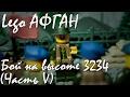 Лего АФГАН 1988 Бой на высоте 3234 5 Lego Afghanistan 1988 Battle For Hill 3234 5 mp3