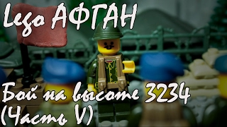 Лего АФГАН 1988 Бой на высоте 3234 #5   Lego Afghanistan 1988 Battle for hill 3234 #5