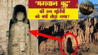 ✓भगवान बुद्ध की इन मूर्तियों को क्यों तोड़ा गया ? | Bamiyan Buddha History and facts in Hindi