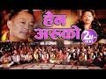 Download Haina Aruko ||हैन अरुको ||DOHORI||Full ||Bindabasini Music_Kumar Pun & Sharmila Gurung MP3 song and Music Video