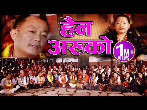 Haina Aruko ||हैन अरुको ||DOHORI||Full Video||Bindabasini Music_Kumar Pun & Sharmila Gurung