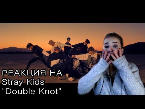 "ЛУЧШИЙ КАМБЭК В K-POP ! РЕАКЦИЯ НА Stray Kids ""Double Knot"" (russian reaction to kpop)"