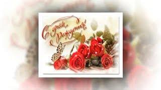 Очень красивое и душевное поздравление с Днем Рождения женщине
