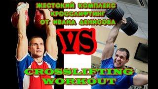 Crosslifting From Ivan Denisov Функциональная тренировка от Ивана Денисова