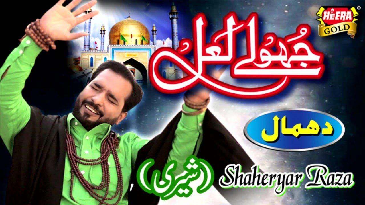 Shaheryar Raza (Sherry) - Jhoolay Laal Qalandar - Official ...