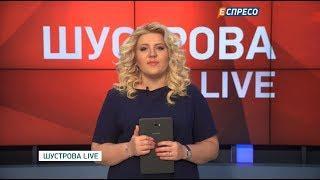 Програма ШУСТРОВА LIVE | 21 листопада