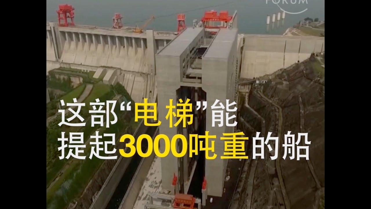 """这部""""电梯""""能 提起3000吨重的船"""