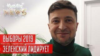 Рейтинг Зеленского, Приключения Рабиновича и Сало для Тимошенко
