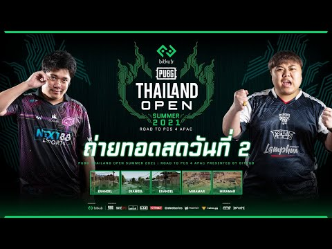 PUBG Thailand Open Summer 2021 : Road to PCS 4 APAC presented by Bitkub  | DAY 2