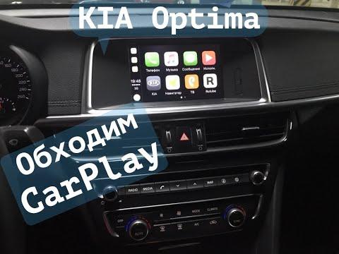 Как обойти CarPlay на штатной мультимедиа