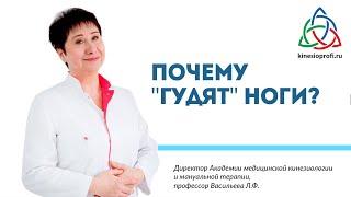Почему гудят ноги Рассказывает профессор Васильева