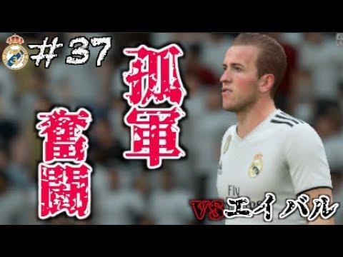 【FIFA 19】コハロン監督がレアル・マドリードを救う2019 #37 vs エイバル