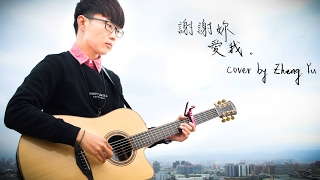 謝和弦 R-chord - 謝謝妳愛我 Thanks for your love (Cover MV by Zheng Yu )
