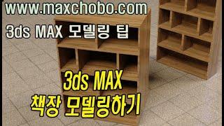 3ds MAX 책장 모델링하기