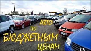 Авто из Литвы по бюджетным ценам.