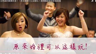 你沒想過的婚禮表演!!原來婚禮可以這樣玩!婚禮舞蹈新郎新娘跳舞