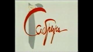 Сабрина / Sabrina (1995) VHS трейлер