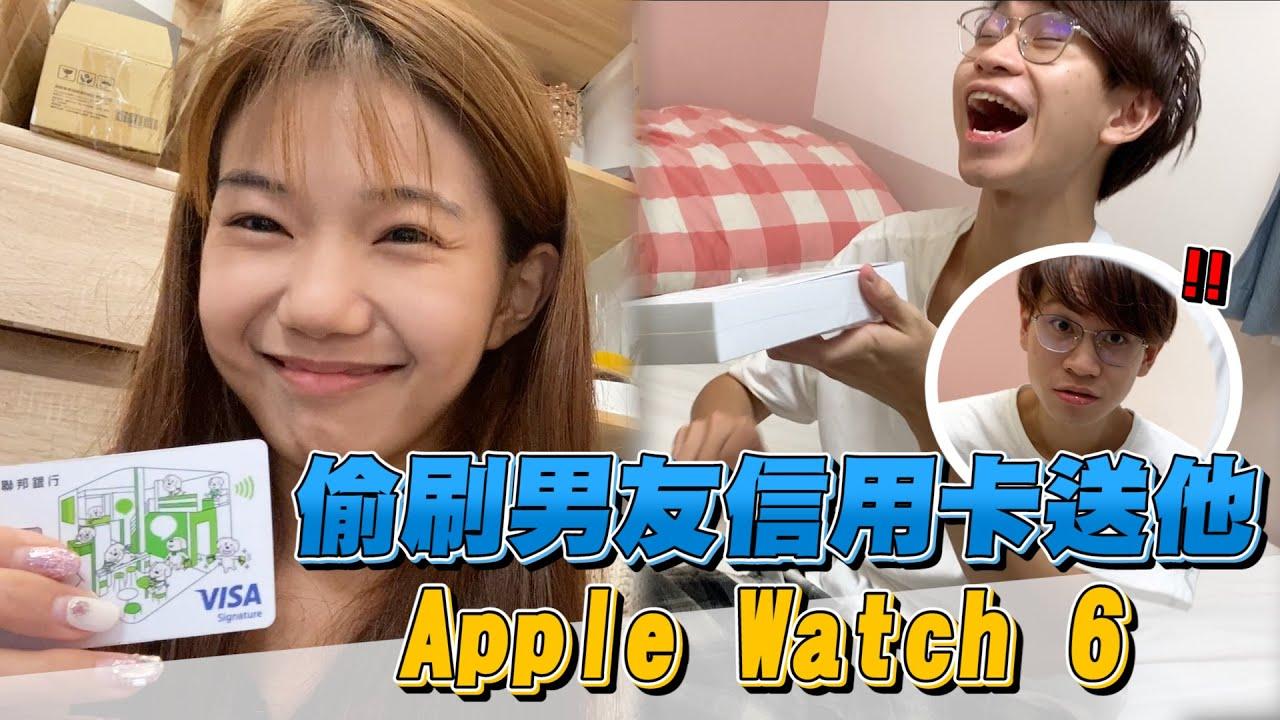 偷刷男友信用卡送他Apple Watch 6他的反應是?Fraudulent boyfriend credit card buy Apple Watch 6【眾量級CROWD|PRANK互整情侶特輯】