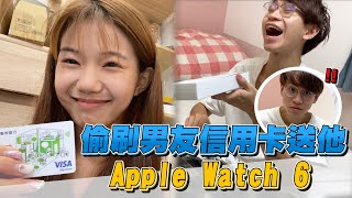 偷刷男友信用卡送他Apple Watch 6他的反應是?Fraudulent boyfriend credit card buy Apple Watch 6【眾量級CROWD|PRANK互整情侶特輯】